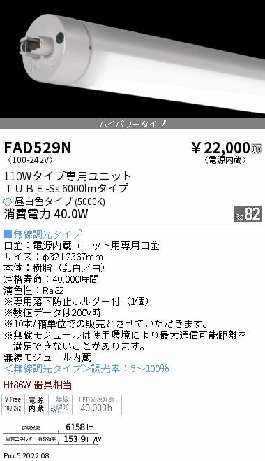 ●FAD529N 遠藤照明 施設照明部材 LEDZ TUBE-Ssタイプ メンテナンスユニット 電源内蔵 ホワイトチューブユニット 無線調光 110Wタイプ ハイパワータイプ 昼白色 FAD-529N