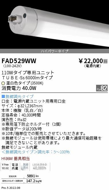 ●FAD529WW 遠藤照明 施設照明部材 LEDZ TUBE-Ssタイプ メンテナンスユニット 電源内蔵 ホワイトチューブユニット 無線調光 110Wタイプ ハイパワータイプ 温白色 FAD-529WW