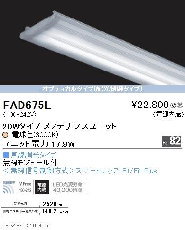 FAD675L 遠藤照明 施設照明部材 LEDZ Linearシリーズ メンテナンスユニット 電源内蔵 リニア70 無線調光タイプ 20Wタイプ 広角配光 電球色 FAD-675L