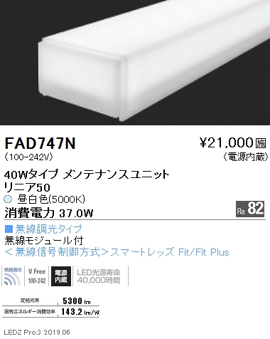 FAD747N 遠藤照明 施設照明部材 LEDZ Linearシリーズ メンテナンスユニット 電源内蔵 リニア50 無線調光タイプ 40Wタイプ 拡散配光 昼白色 FAD-747N