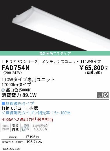 ●FAD754N 遠藤照明 施設照明部材 LEDZ SDシリーズ メンテナンスユニット 電源内蔵 無線調光タイプ 110Wタイプ 高効率省エネタイプ 昼白色 FAD-754N