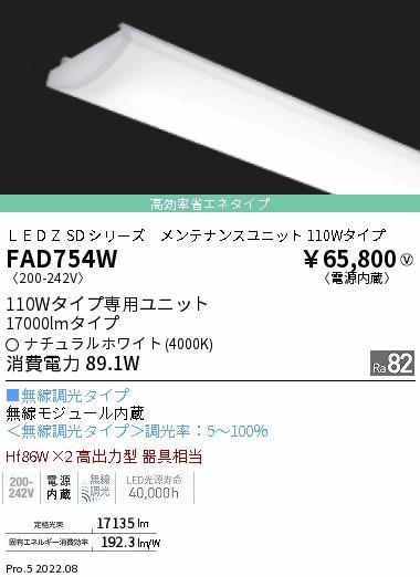●FAD754W 遠藤照明 施設照明部材 LEDZ SDシリーズ メンテナンスユニット 電源内蔵 無線調光タイプ 110Wタイプ 高効率省エネタイプ ナチュラルホワイト FAD-754W