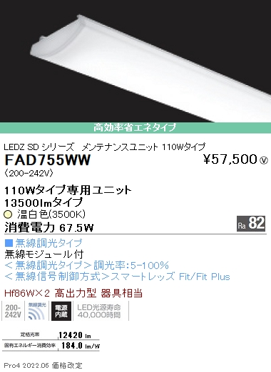 ●FAD755WW 遠藤照明 施設照明部材 LEDZ SDシリーズ メンテナンスユニット 電源内蔵 無線調光タイプ 110Wタイプ 高効率省エネタイプ 温白色 FAD-755WW