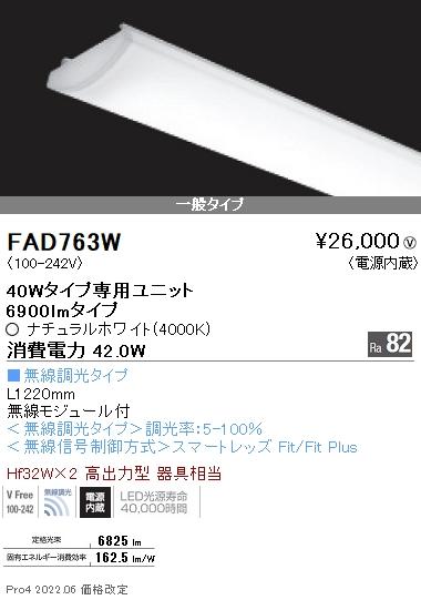 FAD763W 遠藤照明 施設照明部材 LEDZ SDシリーズ メンテナンスユニット 電源内蔵 無線調光タイプ 40Wタイプ 一般タイプ ナチュラルホワイト FAD-763W