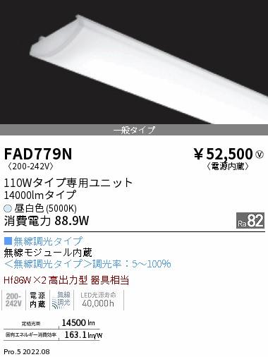 ●FAD779N 遠藤照明 施設照明部材 LEDZ SDシリーズ メンテナンスユニット 電源内蔵 無線調光タイプ 110Wタイプ 一般タイプ 昼白色 FAD-779N