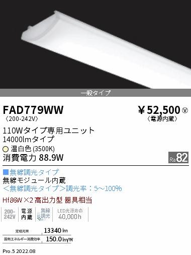 ●FAD779WW 遠藤照明 施設照明部材 LEDZ SDシリーズ メンテナンスユニット 電源内蔵 無線調光タイプ 110Wタイプ 一般タイプ 温白色 FAD-779WW