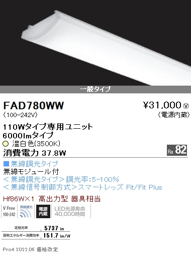 ●FAD780WW 遠藤照明 施設照明部材 LEDZ SDシリーズ メンテナンスユニット 電源内蔵 無線調光タイプ 110Wタイプ 一般タイプ 温白色 FAD-780WW
