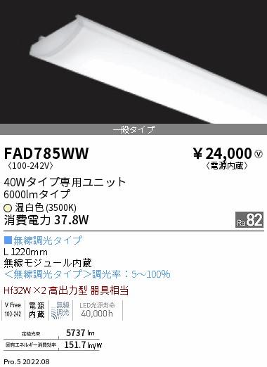 FAD785WW 遠藤照明 施設照明部材 LEDZ SDシリーズ メンテナンスユニット 電源内蔵 無線調光タイプ 40Wタイプ 一般タイプ 温白色 FAD-785WW