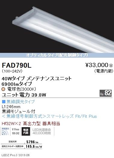 【今日の超目玉】 FAD790L 遠藤照明 施設照明部材 LEDZ SDシリーズ メンテナンスユニット 電源内蔵 無線調光タイプ 40Wタイプ オプティカルタイプ 電球色 FAD-790L, あっぷる坊や 2f8e4f75