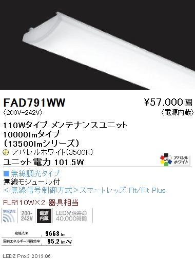 ●FAD791WW 遠藤照明 施設照明部材 LEDZ SDシリーズ メンテナンスユニット 高演色タイプ 電源内蔵 無線調光タイプ 110Wタイプ アパレルホワイト 温白色 FAD-791WW