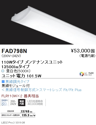 ●FAD798N 遠藤照明 施設照明部材 LEDZ SDシリーズ メンテナンスユニット 高演色タイプ 電源内蔵 無線調光タイプ 110Wタイプ Hi-CRIハイパフォーマンス 昼白色 FAD-798N