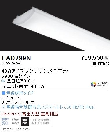 超人気の FAD799N 遠藤照明 高演色タイプ 施設照明部材 LEDZ FAD-799N SDシリーズ メンテナンスユニット 電源内蔵 高演色タイプ 電源内蔵 無線調光タイプ 40Wタイプ Hi-CRIハイパフォーマンス 昼白色 FAD-799N, ジェイユーショップ:eb10b77b --- feiertage-api.de