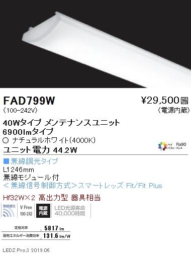 数量は多 FAD799W 遠藤照明 高演色タイプ 施設照明部材 LEDZ SDシリーズ メンテナンスユニット 高演色タイプ 電源内蔵 電源内蔵 無線調光タイプ Hi-CRIハイパフォーマンス 40Wタイプ Hi-CRIハイパフォーマンス ナチュラルホワイト FAD-799W, センナングン:eda1efe0 --- feiertage-api.de