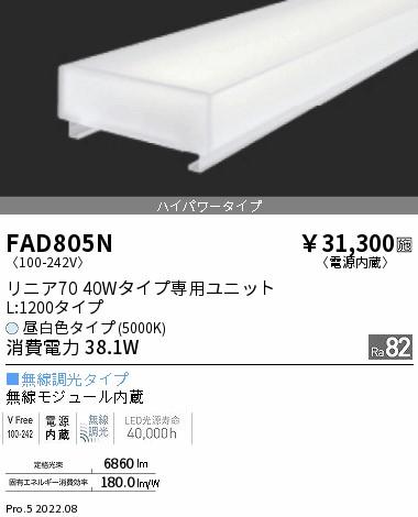 FAD805N 遠藤照明 施設照明部材 LEDZ Linearシリーズ メンテナンスユニット 電源内蔵 リニア70 無線調光タイプ 40Wタイプ 一般タイプ 昼白色 FAD-805N