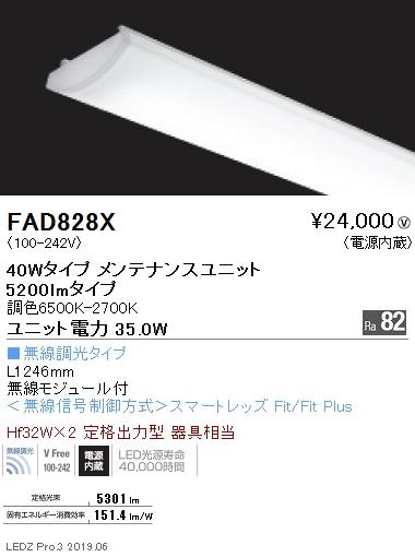 FAD828X 遠藤照明 施設照明部材 Tunable LEDZ(調光調色タイプ) メンテナンスユニット 電源内蔵 SDシリーズ 無線調光タイプ 40Wタイプ 拡散配光 FAD-828X