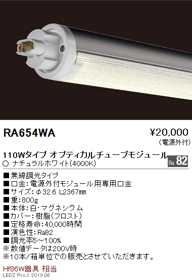 ●RA654WA 遠藤照明 施設照明部材 LEDZ TUBE-Ssタイプ メンテナンスモジュール 電源外付 オプティカルチューブモジュール 110Wタイプ ナチュラルホワイト RA-654WA