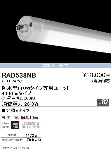 ●RAD538NB 遠藤照明 施設照明 LEDZ TUBEシリーズ 防水型メンテナンスユニット チューブユニット 110Wタイプ エコノミータイプ 昼白色 非調光 RAD-538NB