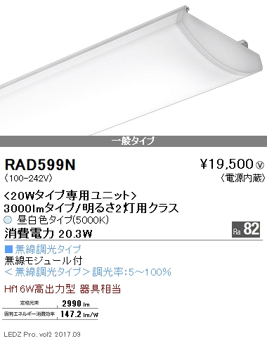 RAD599N 遠藤照明 施設照明部材 LEDベースライト SDシリーズ 20Wタイプ 専用ユニットHf16W×2灯省エネ型相当 調光可 昼白色 RAD-599N