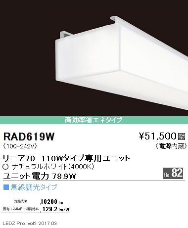 ●RAD619W 遠藤照明 施設照明 LEDZ Linearシリーズ リニア70 メンテナンスユニット 110Wタイプ 2灯クラス 省エネタイプ ナチュラルホワイト 無線調光対応 RAD-619W