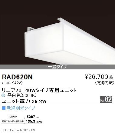 RAD620N 遠藤照明 施設照明 LEDZ Linearシリーズ リニア70 メンテナンスユニット 40Wタイプ 2灯用クラス 一般タイプ 昼白色 無線調光対応 RAD-620N