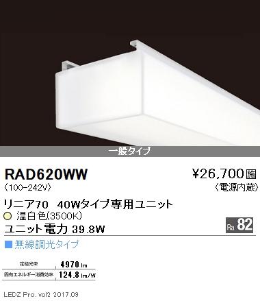 RAD620WW 遠藤照明 施設照明 LEDZ Linearシリーズ リニア70 メンテナンスユニット 40Wタイプ 2灯用クラス 一般タイプ 温白色 無線調光対応 RAD-620WW