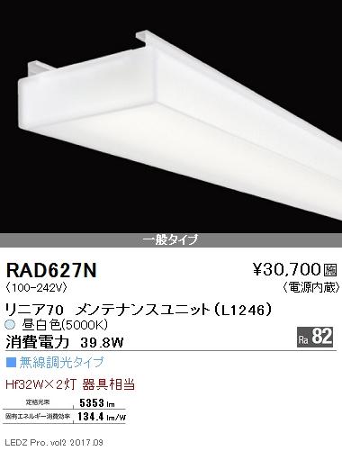 RAD627N 遠藤照明 施設照明 LEDZ Linearシリーズ リニア70 メンテナンスユニット 40Wタイプ Hf32W×2灯 器具相当 一般タイプ 昼白色 無線調光対応 RAD-627N