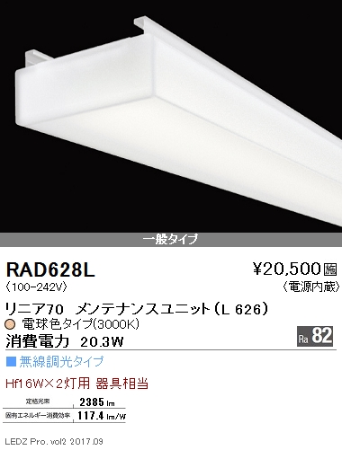RAD628L 遠藤照明 施設照明 LEDZ Linearシリーズ リニア70 メンテナンスユニット 20Wタイプ Hf16W×2灯用 器具相当 一般タイプ 電球色 無線調光対応 RAD-628L