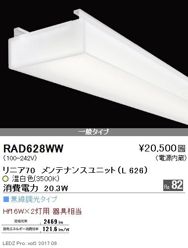 RAD628WW 遠藤照明 施設照明 LEDZ Linearシリーズ リニア70 メンテナンスユニット 20Wタイプ Hf16W×2灯用 器具相当 一般タイプ 温白色 無線調光対応 RAD-628WW