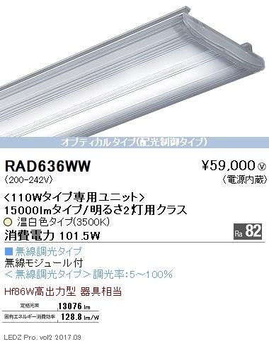 ●RAD636WW 遠藤照明 施設照明部材 LEDベースライト SDシリーズ 110Wタイプ専用ユニット Hf86W高出力型×2灯相当 オプティカルタイプ Ra82 温白色 無線調光 RAD-636WW
