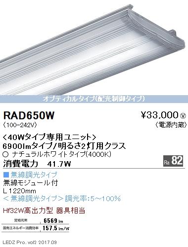 RAD650W 遠藤照明 施設照明 LEDZ SDシリーズ メンテナンスユニット 40Wタイプ 6900lmタイプ/明るさ2灯用クラス(長1220) オプティカルタイプ Ra82 ナチュラルホワイト 無線調光対応 RAD-650W