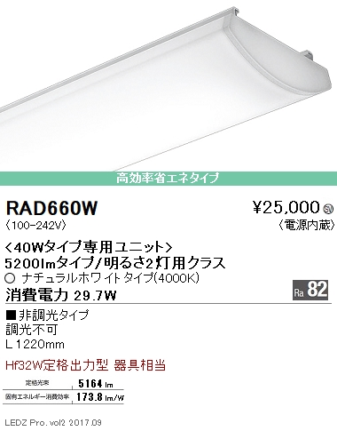 RAD660W 遠藤照明 施設照明 LEDZ SDシリーズ メンテナンスユニット 40Wタイプ 5200lmタイプ/明るさ2灯用クラス(長1220) 省エネタイプ Ra82 ナチュラルホワイト 非調光 RAD-660W