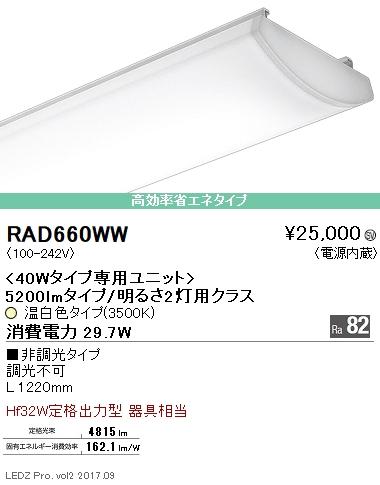 RAD660WW 遠藤照明 施設照明 LEDZ SDシリーズ メンテナンスユニット 40Wタイプ 5200lmタイプ/明るさ2灯用クラス(長1220) 省エネタイプ Ra82 温白色 非調光 RAD-660WW