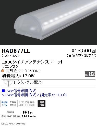 RAD677LL 遠藤照明 施設照明 LEDZ Linearシリーズ リニア32 メンテナンスユニット L900タイプ レクタングル配光 電球色25 PWM信号制御調光対応 RAD-677LL