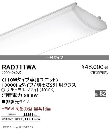 ●RAD711WA 遠藤照明 施設照明 LEDZ SDシリーズ メンテナンスユニット 110Wタイプ 13000lmタイプ/明るさ2灯用クラス 一般タイプ Ra82 ナチュラルホワイト 非調光 RAD-711WA
