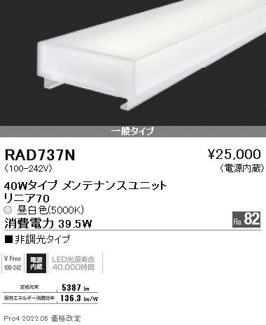 RAD737N 遠藤照明 施設照明 LEDZ Linearシリーズ リニア70 メンテナンスユニット 40Wタイプ 2灯用クラス 拡散配光 昼白色 非調光 RAD-737N