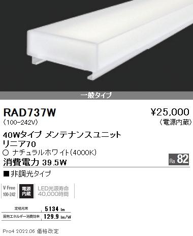 RAD737W 遠藤照明 施設照明 LEDZ Linearシリーズ リニア70 メンテナンスユニット 40Wタイプ 2灯用クラス 拡散配光 ナチュラルホワイト 非調光 RAD-737W