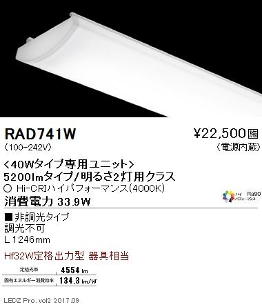 RAD741W 遠藤照明 施設照明 LEDZ SDシリーズ メンテナンスユニット 40Wタイプ 5200lmタイプ/明るさ2灯用クラス HiCRIハイパフォーマンス Ra90 4000K 非調光 RAD-741W