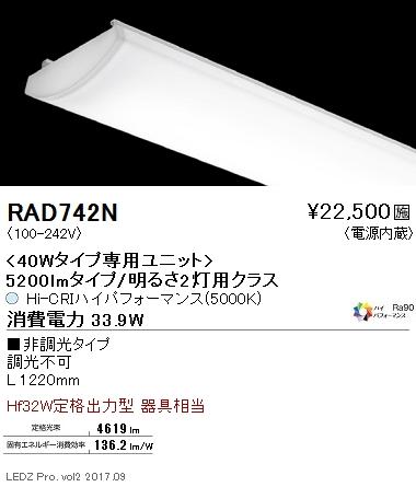 RAD742N 遠藤照明 施設照明 LEDZ SDシリーズ メンテナンスユニット 40Wタイプ 5200lmタイプ/明るさ2灯用クラス(長1220) HiCRIハイパフォーマンス Ra90 5000K 非調光 RAD-742N