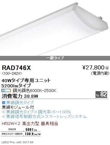 RAD746X 遠藤照明 施設照明 LEDZ SDシリーズ メンテナンスユニット 40Wタイプ 5200lmタイプ Ra82 調光・調色 無線調光対応 RAD-746X