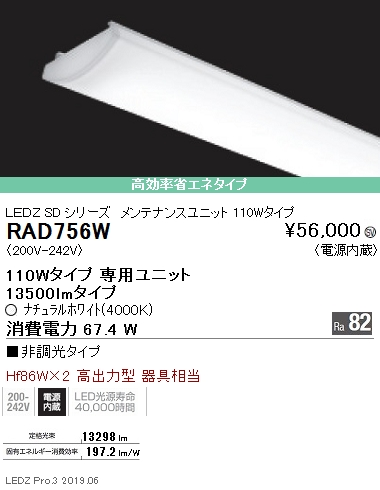 ●RAD756W 遠藤照明 施設照明部材 LEDZ SDシリーズ メンテナンスユニット 電源内蔵 非調光タイプ 110Wタイプ 高効率省エネタイプ ナチュラルホワイト RAD-756W