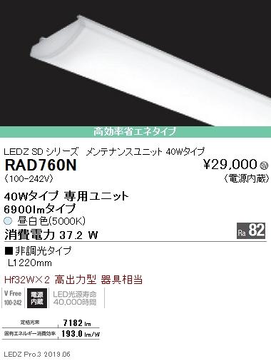 RAD760N 遠藤照明 施設照明部材 LEDZ SDシリーズ メンテナンスユニット 電源内蔵 非調光タイプ 40Wタイプ 高効率省エネタイプ 昼白色 RAD-760N