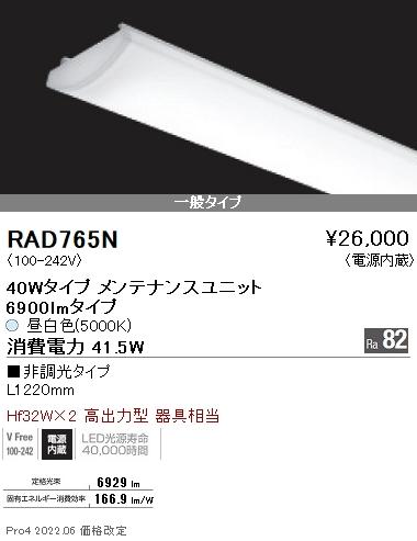 RAD765N 遠藤照明 施設照明部材 LEDZ SDシリーズ メンテナンスユニット 電源内蔵 非調光タイプ 40Wタイプ 一般タイプ 昼白色 RAD-765N