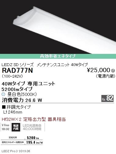 RAD777N 遠藤照明 施設照明部材 LEDZ SDシリーズ メンテナンスユニット 電源内蔵 非調光タイプ 40Wタイプ 高効率省エネタイプ 昼白色 RAD-777N