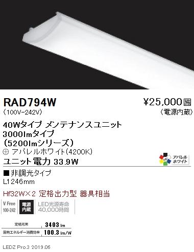 RAD794W