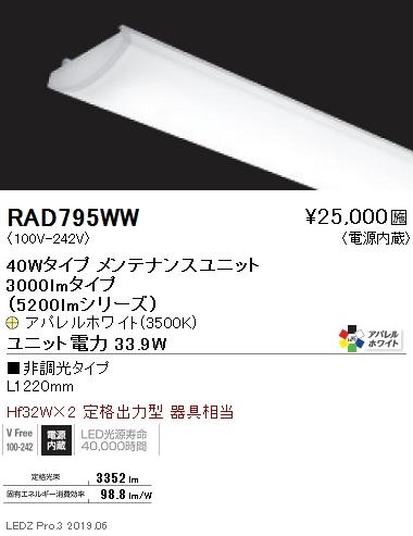 RAD795WW 遠藤照明 施設照明部材 LEDZ SDシリーズ メンテナンスユニット 高演色タイプ 電源内蔵 非調光タイプ 40Wタイプ アパレルホワイト 温白色 RAD-795WW