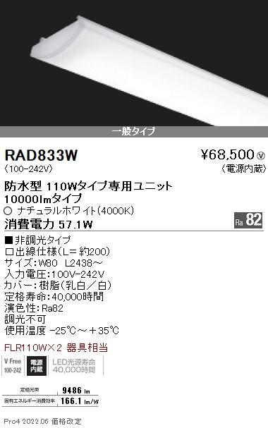 ●RAD833W 遠藤照明 施設照明部材 LEDZ SDシリーズ メンテナンスユニット 防水型 電源内蔵 非調光タイプ 110Wタイプ 一般タイプ ナチュラルホワイト RAD-833W
