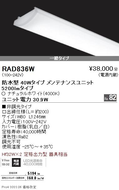 RAD836W 遠藤照明 施設照明部材 LEDZ SDシリーズ メンテナンスユニット 防水型 電源内蔵 非調光タイプ 40Wタイプ 一般タイプ ナチュラルホワイト RAD-836W