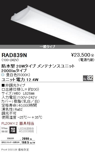 RAD839N 遠藤照明 施設照明部材 LEDZ SDシリーズ メンテナンスユニット 防水型 電源内蔵 非調光タイプ 20Wタイプ 一般タイプ 昼白色 RAD-839N