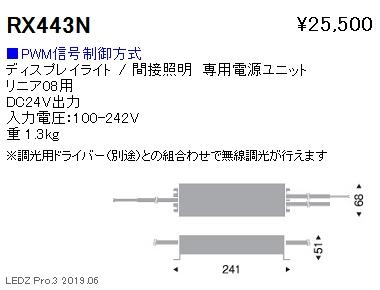 RX443N 遠藤照明 施設照明部材 ディスプレイライト/間接照明 専用電源ユニット 調光・非調光兼用タイプ RX-443N