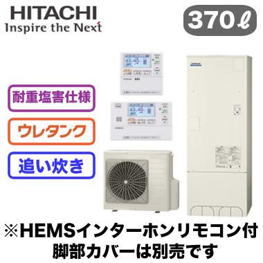 BHP-F37SUJ + BER-S1FH 【当店おすすめ!お買得品】【HEMSインターホンリモコン付】 日立 エコキュート 370L 耐重塩害仕様 標準タンク フルオートタイプ